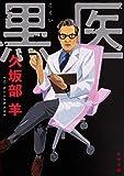 黒医 (角川文庫)