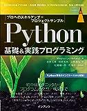 Python基礎&実践プログラミング[プロへのスキルアップ+プロジェクトサンプル] (impress top gear)
