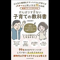繊細ママ・パパのためのがんばりすぎない子育ての教科書 (tanoshiomo舎)