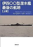 伊四〇〇型潜水艦最後の航跡 上