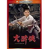 大酔侠 [DVD]