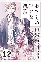 わたしの幸せな結婚【分冊版】 12 (デジタル版ガンガンコミックスONLINE) Kindle版