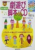 3・4・5歳児の劇遊び脚本&CD (CDつき保育選書)