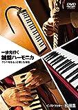 一歩先行く鍵盤ハーモニカ〜ケンハモをもっと楽しむ奏法 [DVD]