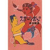 スポーツポン(3) (ビッグコミックススペシャル)