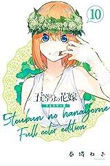 五等分の花嫁 フルカラー版(10) (週刊少年マガジンコミックス) Kindle版