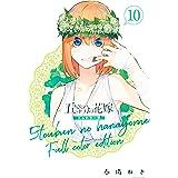 五等分の花嫁 フルカラー版(10) (週刊少年マガジンコミックス)