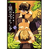 異形ヱステティック 1 (MFコミックス フラッパーシリーズ)