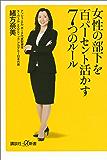 女性の部下を百パーセント活かす7つのルール (講談社+α新書)