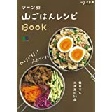 別冊ランドネ シーン別 山ごはんレシピBOOK (エイムック 4394 別冊ランドネ)