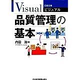 ビジュアル 品質管理の基本<第5版> (日本経済新聞出版)