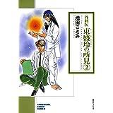 外科医東盛玲の所見 2巻
