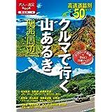クルマで行く山あるき関西周辺 (大人の遠足BOOK―西日本)