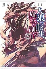 人狼への転生、魔王の副官~はじまりの章 7 (アース・スターコミックス) Kindle版