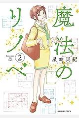 魔法のリノベ : 2 (ジュールコミックス) Kindle版