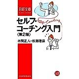 セルフ・コーチング入門 第2版 (日本経済新聞出版)