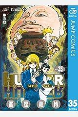 HUNTER×HUNTER モノクロ版 35 (ジャンプコミックスDIGITAL) Kindle版