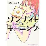 ワンナイト・モーニング (全1) (ヤングキングコミックス)