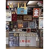 ACT4 vol97 ベートーヴェン生誕250周年 BEETHOVEN /上野の杜 2020年7月25日発刊【雑誌】