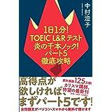 1日1分! TOEIC L&Rテスト 炎の千本ノック! パート5徹底攻略 (単行本)