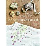色や図案の組み合わせで、もっと楽しい! 春夏秋冬。ボタニカル刺繍で彩る服と小物
