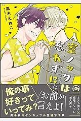 入室ノックは忘れずに【電子限定かきおろし漫画付】 4 (GUSH COMICS) Kindle版