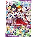 電撃G's magazine 2021年11月号