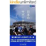 日本のサポーター史 (+KeLBOOKS)