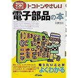 トコトンやさしい電子部品の本 (B&Tブックス 今日からモノ知りシリーズ)