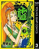 霊能力者 小田霧響子の嘘 3 (ヤングジャンプコミックスDIGITAL)
