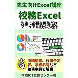 先生向けエクセル講座「校務Excel」