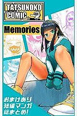 短編集Memories タツノコマンガまとめ Kindle版