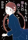 ちーちゃんは悠久の向こう 香奈菱高校シリーズ (角川文庫)