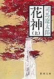 花神(上)(新潮文庫)