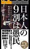 日本人の9割は愚民