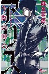 今際の国のアリス(17) (少年サンデーコミックス) Kindle版