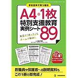 A4・1枚特別支援教育 実例シート89 (教職研修総合特集)