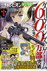 別冊少年チャンピオン2021年新年01月号 [雑誌] Kindle版