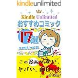 Kindle Unlimited( キンドル アンリミテッド ) おすすめ コミック 17選! 全部 読み放題! 「この漫画が凄い、ヤバい、面白い!」 電子書評
