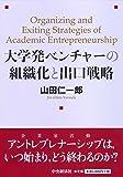 大学発ベンチャーの組織化と出口戦略
