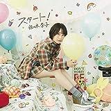 【Amazon.co.jp限定】スタート! (アーティスト盤+DVD)(CD+DVD)(メガジャケ付き)