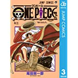 ONE PIECE モノクロ版 3 (ジャンプコミックスDIGITAL)