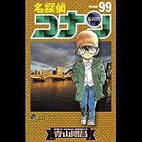 名探偵コナン(99) (少年サンデーコミックス)