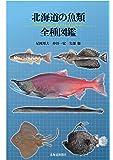 北海道の魚類 全種図鑑