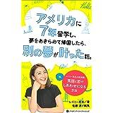 アメリカに7年留学し、夢をあきらめて帰国したら、別の夢が叶った話。: レイニー先生の実体験! 英語と恋でしあわせになる方法