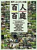 現代ニッポンの庭 百人百庭