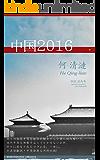 中国2016 中国 ─ 何 清漣 (DIGIHOUND eBooks)