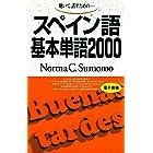 聴いて、話すための スペイン語基本単語2000