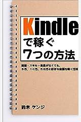 Kindle出版で稼ぐ7つの方法: ひとり起業家のあなたへ・・・経験・スキル・商品がなくても、5万、10万、50万と好きな金額を稼ぐ方法 Kindle版