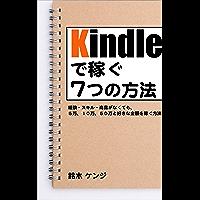 Kindle出版で稼ぐ7つの方法: ひとり起業家のあなたへ・・・経験・スキル・商品がなくても、5万、10万、50万と好き…